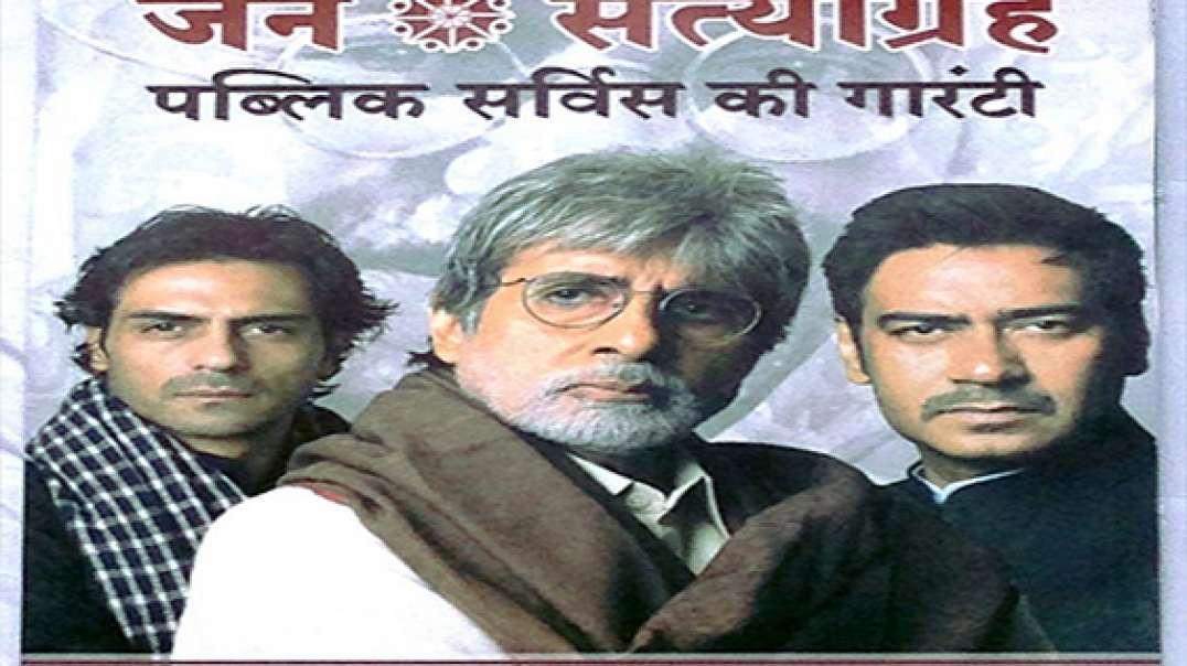 Satyagraha Amitabh Bachchan & Ajay Devgan Bollywood Hd Movie |
